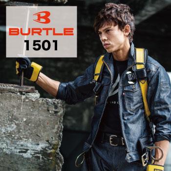 BURTLE バートル 1501 作業服 オールシーズン 長袖ジャケット ブルゾン ヘリンボーン T/C