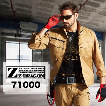 自重堂 Jichodo 71000 Z-DRAGON 作業服 オールシーズン 長袖ジャンパー ブルゾン ストレッチ