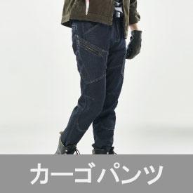 TSDESIGN 秋冬・通年 カーゴパンツ