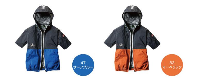 バートル 空調服 AC1086 カラーバリエーション2