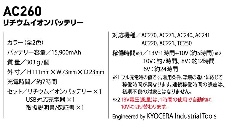 バートル AC260 ポイントその2