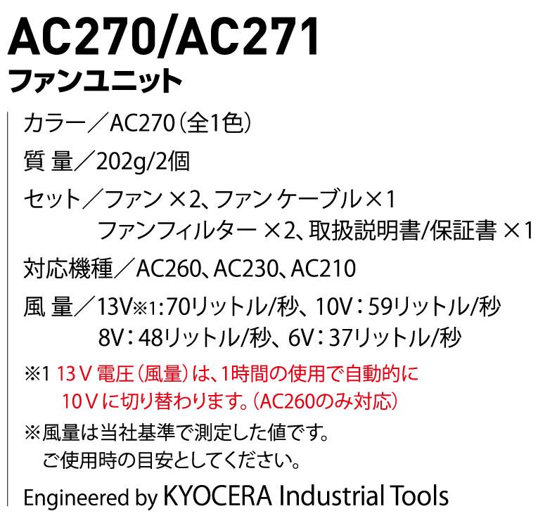 バートル AC270 ポイントその2