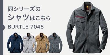 バートル 7045