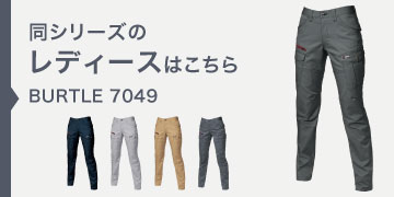 バートル 7049