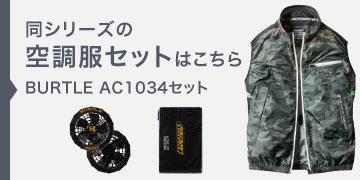 バートル AC1034