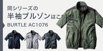 バートル AC1076