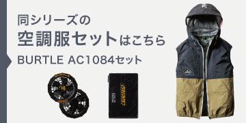 バートル AC1084