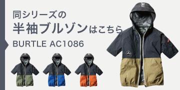 バートル AC1086