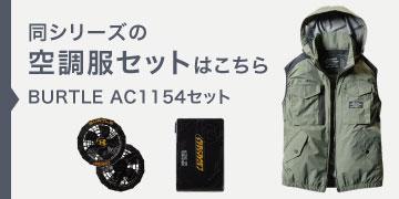 バートル AC1154