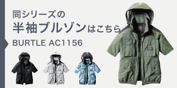 バートル AC1156