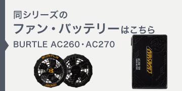 バートル AC260