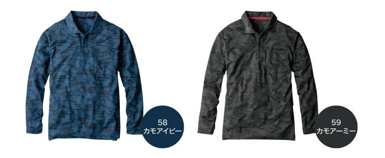 コーコス G-1638 カラーバリエーション4