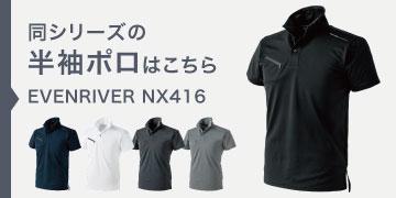 イーブンリバー NX416