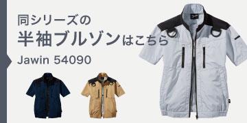 Jawin 54090