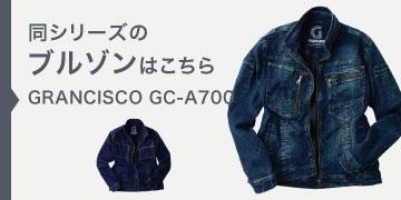 GC-A700