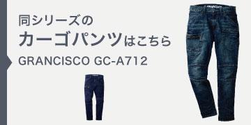 GC-A712