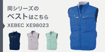 XE98023