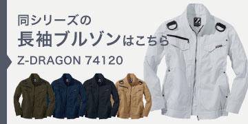 Z-DRAGON 74120