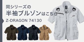 Z-DRAGON 74130