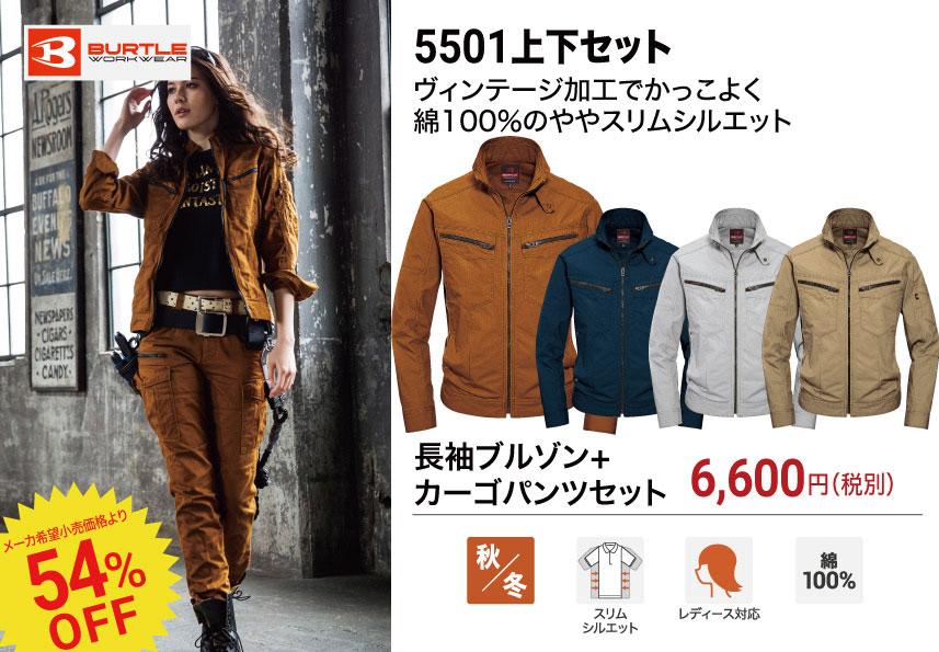 バートル 5501