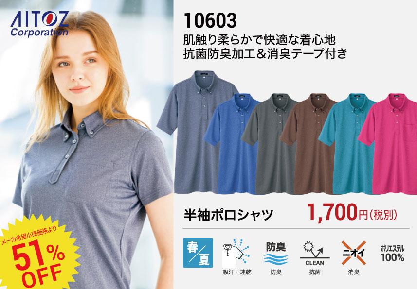 アイトス 10603