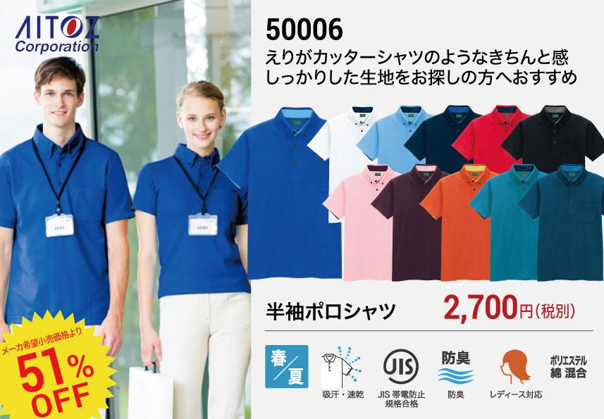 アイトス 50006