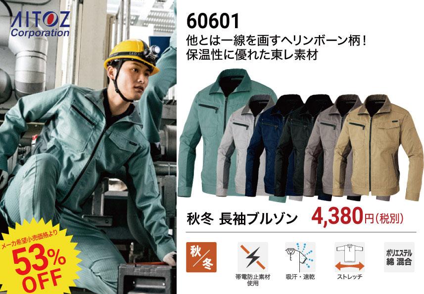アイトス 60601