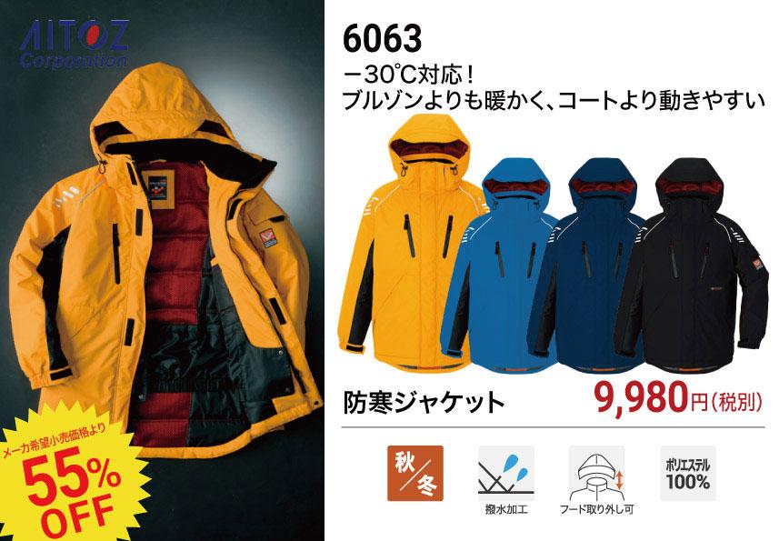 アイトス 6063