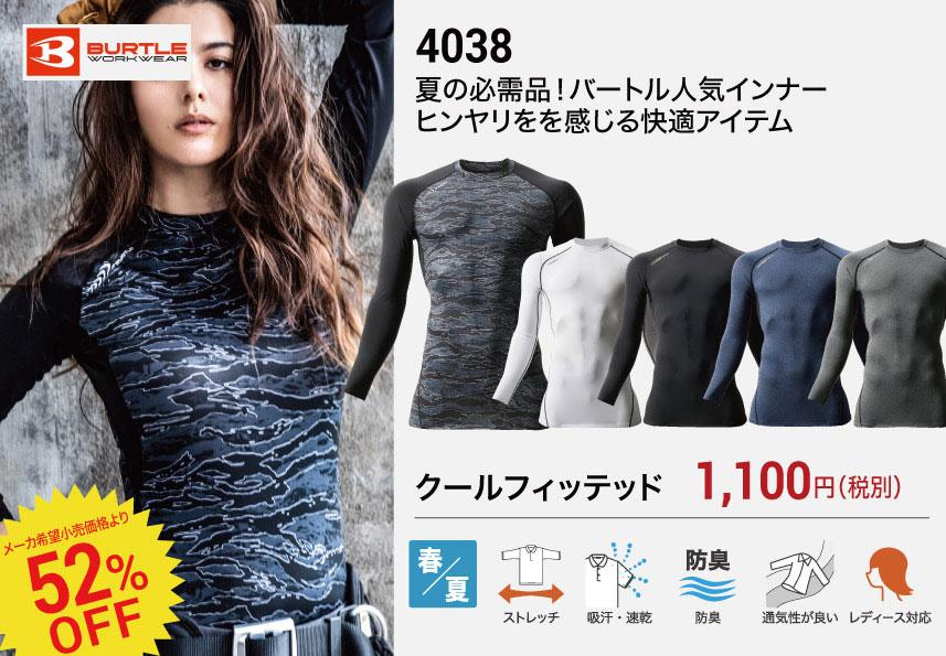 バートル 4038