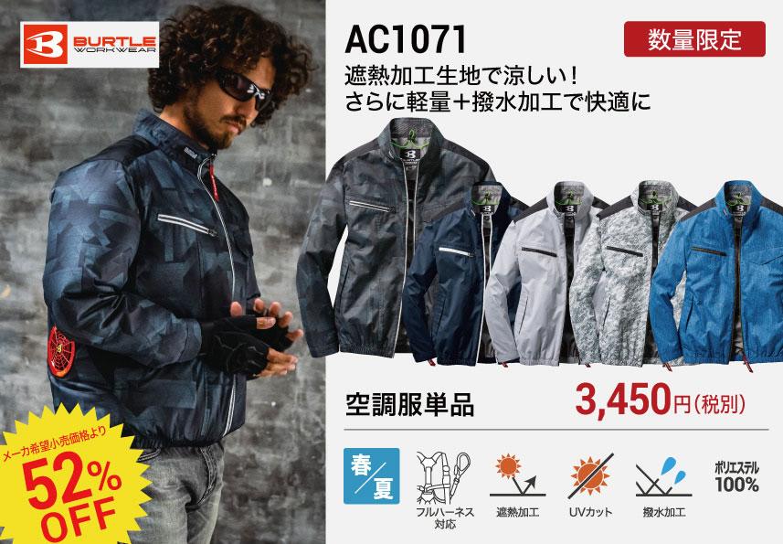 バートル AC1071