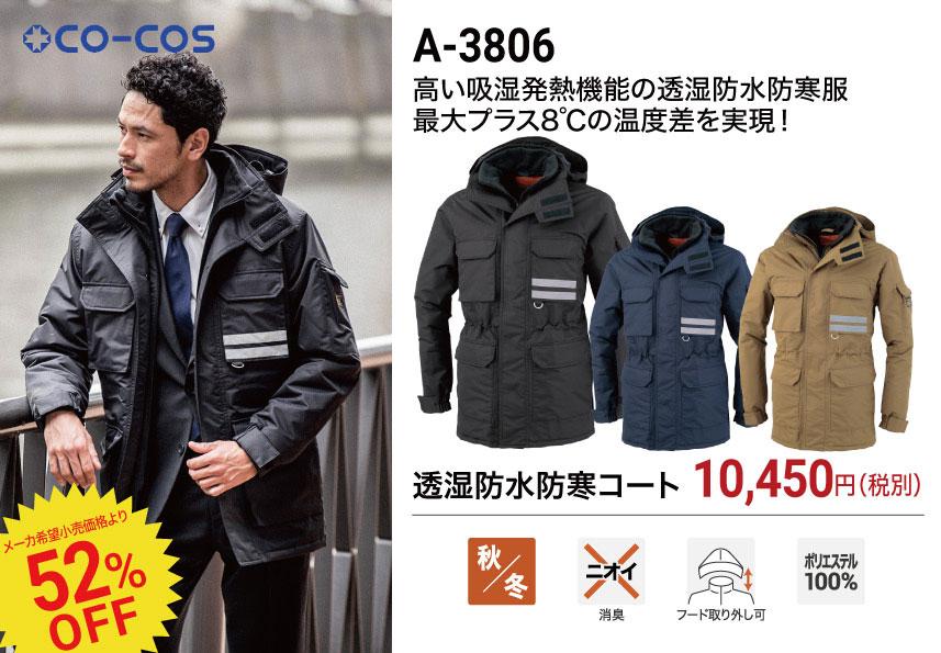コーコス信岡 A-3806