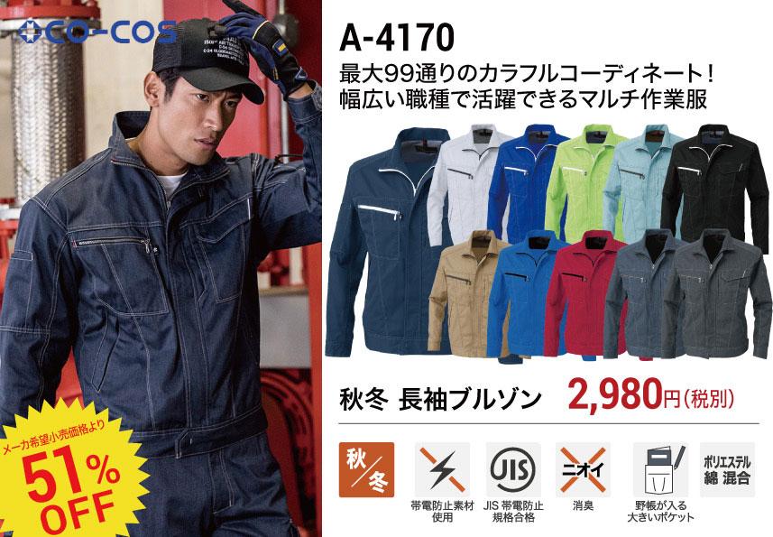 コーコス A-4170