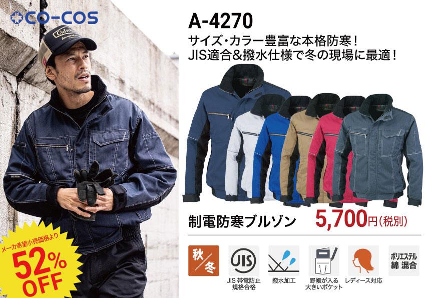 コーコス信岡 A-4270