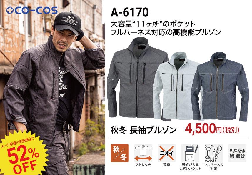 コーコス信岡 A-6170