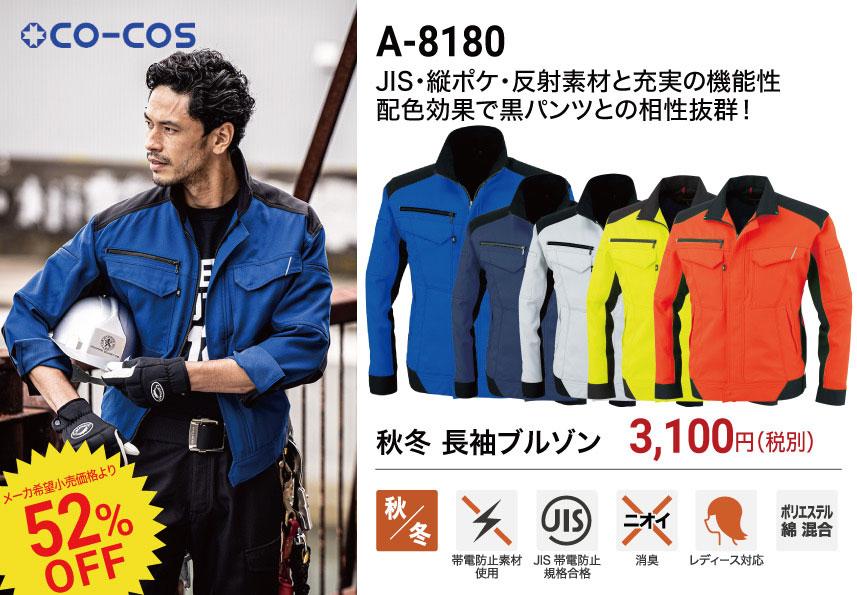 コーコス信岡 A-8180