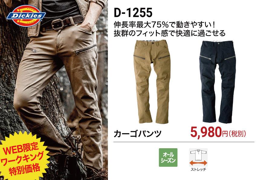 Dickies D-1255