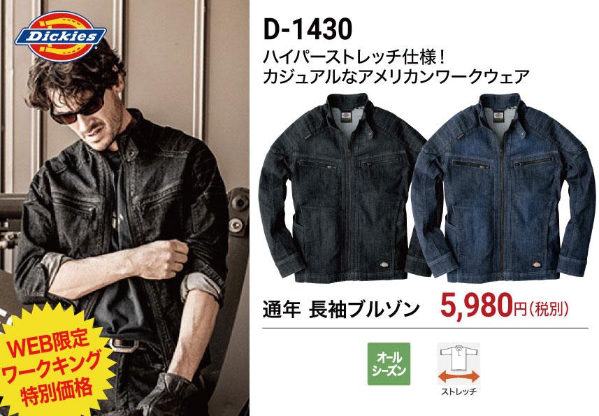 Dickies D-1430
