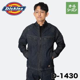 ディッキーズ D-1430 デニム作業着