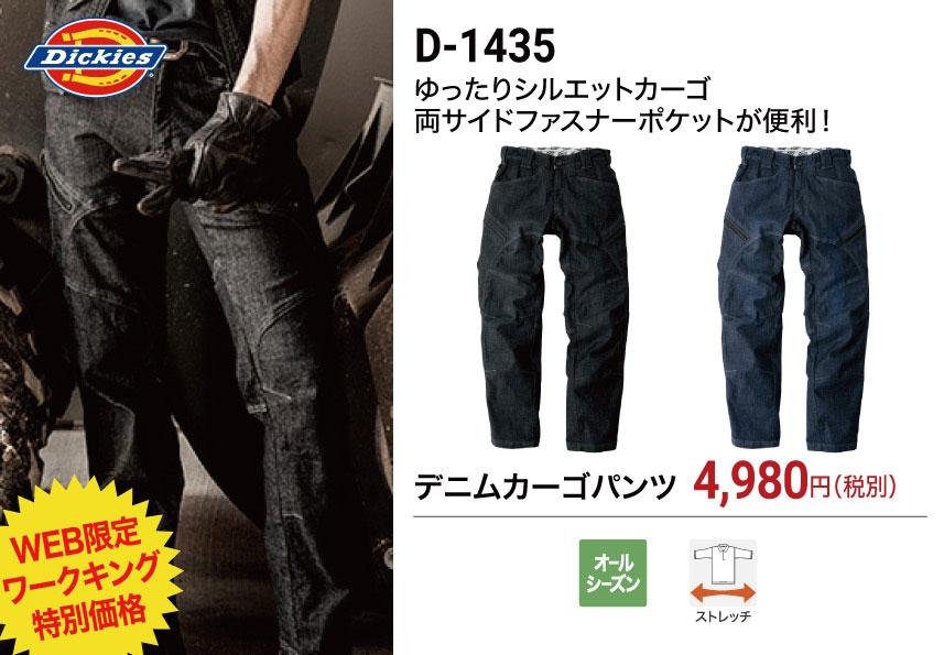 Dickies D-1435