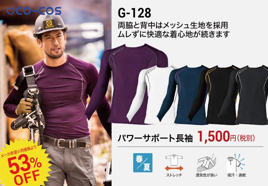 コーコス G-128