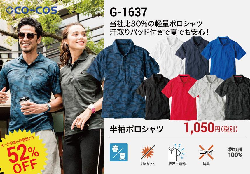 コーコス G-1637