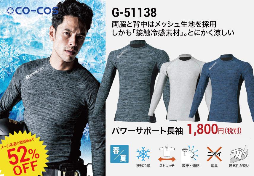 コーコス G-51138