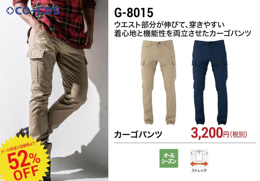 コーコス G-8015