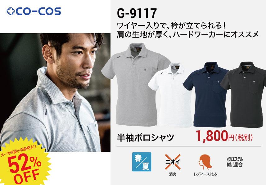 コーコス G-9117