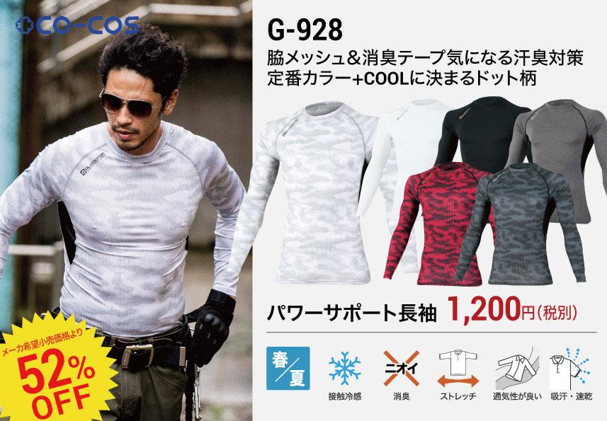 コーコス G-928