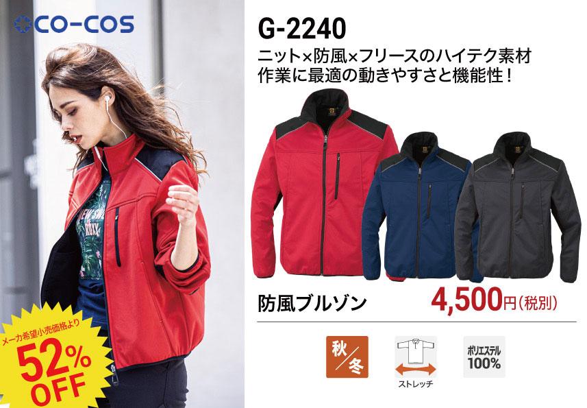 コーコス信岡 G-2240