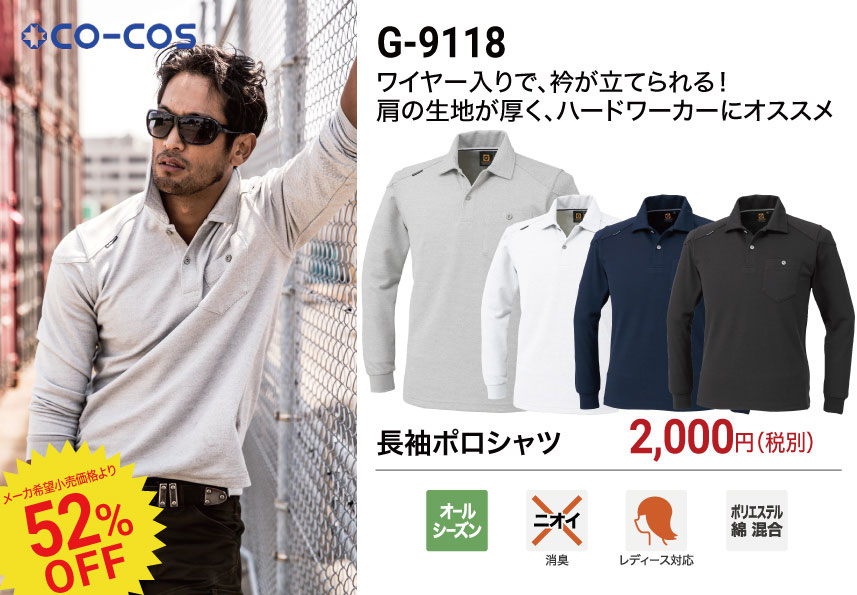 コーコス G-9118