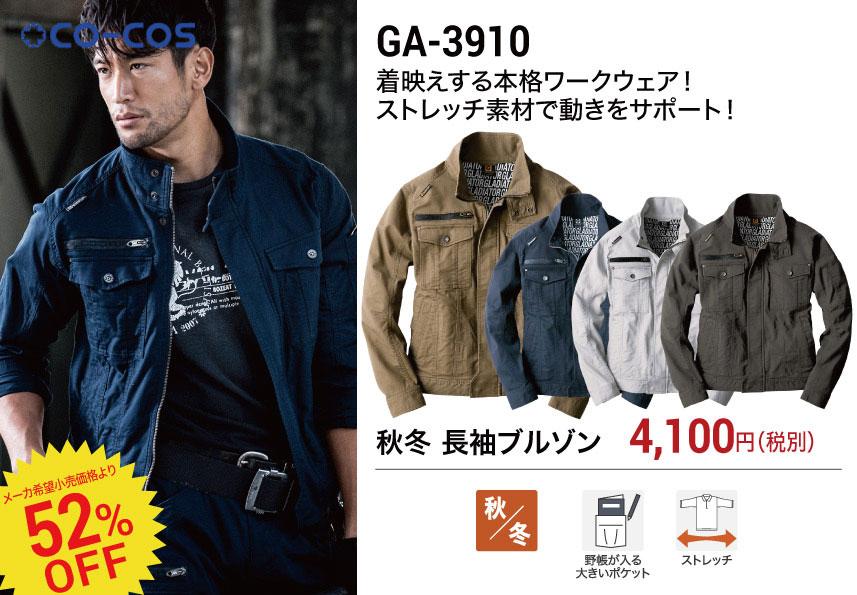 コーコス信岡 GA-3910