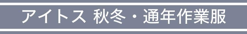アイトス 秋冬・通年作業服
