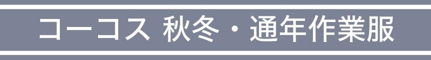 コーコス信岡 秋冬・通年作業服